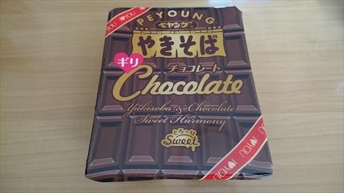 チョコ焼きそば (1)