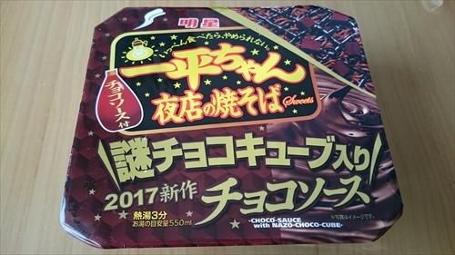 チョコ焼きそば (4)