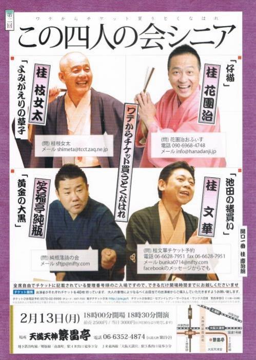 ワテからチケット20170213400
