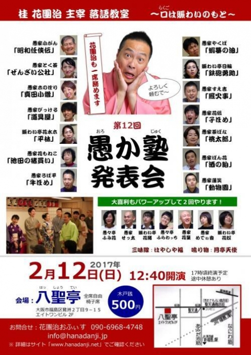 愚か塾20170212400