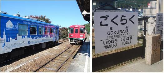 明知鉄道A
