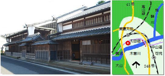 太田宿マップ