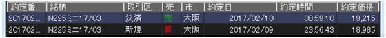 20170210oka_約定履歴