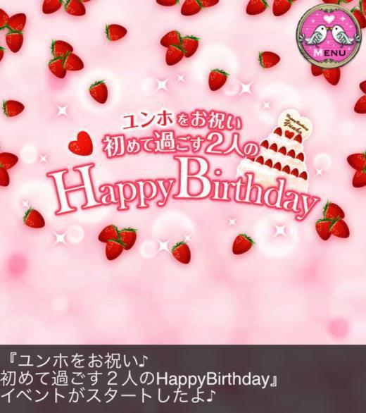 170206Timelessユノ誕生日イベント