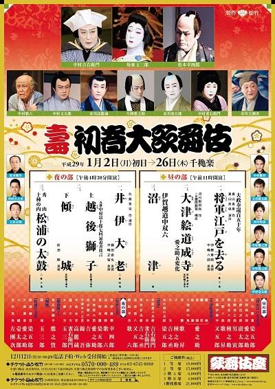 2017年 「壽初春大歌舞伎」