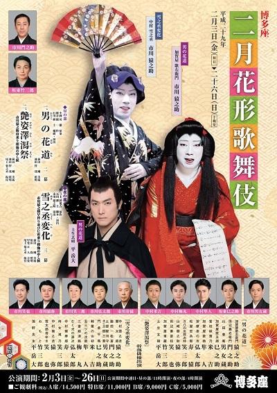 2017年博多座「二月花形歌舞伎」