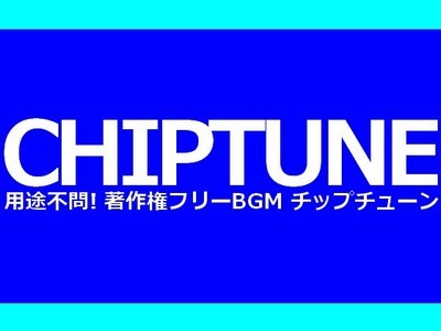 Chiptune400.jpg