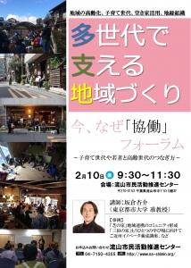 nagareyama0210_01.jpg