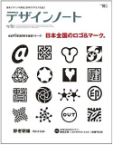designnote70.jpg