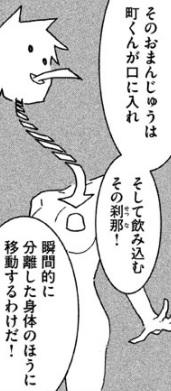 亜人ちゃん4-1