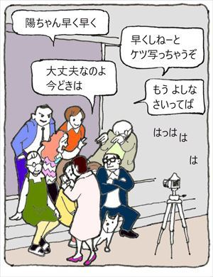 親族写真③
