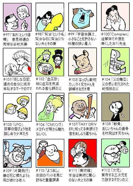 キャラクター名鑑a-7