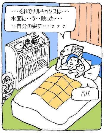 寝かせ話②