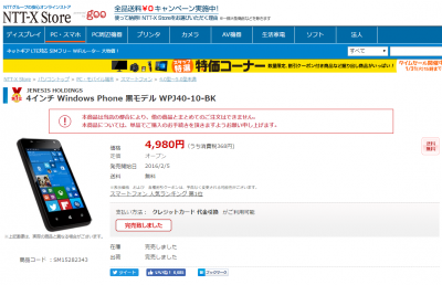 JENESIS HOLDINGS 4インチ Windows Phone