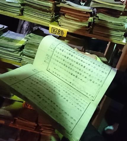 戦前の教科書