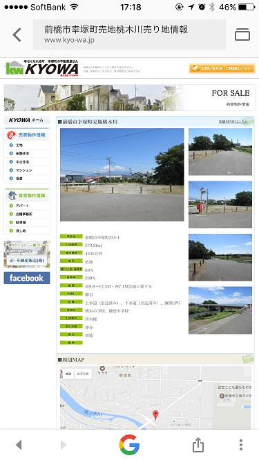接骨院 前橋 (2)