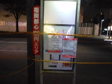 博多駅前陥没10