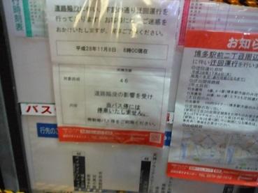 博多駅前陥没11