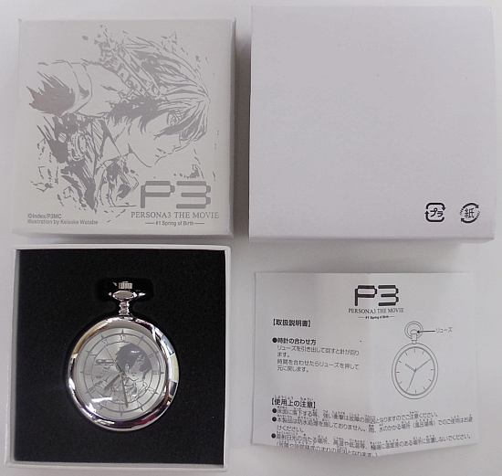 ペルソナ3懐中時計 (1)