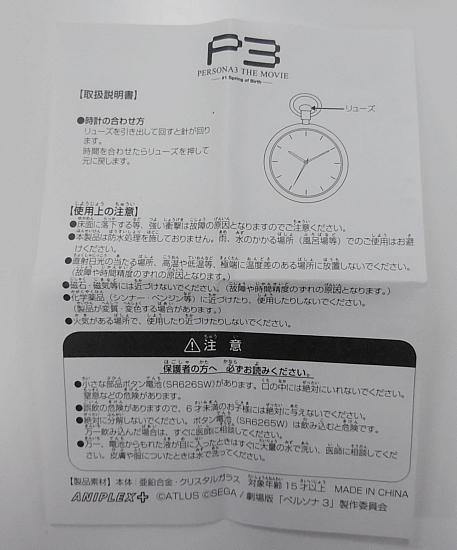 ペルソナ3懐中時計 (5)