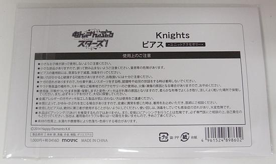 ピアスKnights (4)