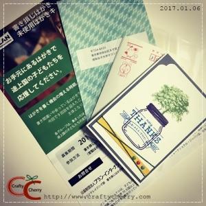20170106_kifu.jpg