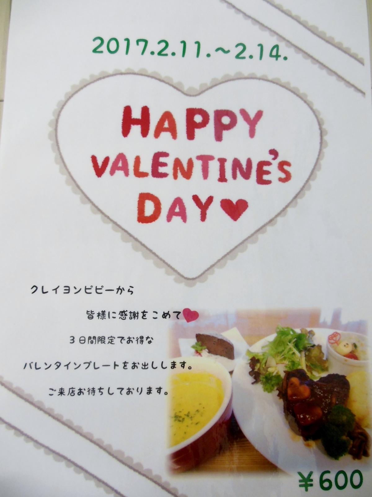 バレンタインプレートポスター