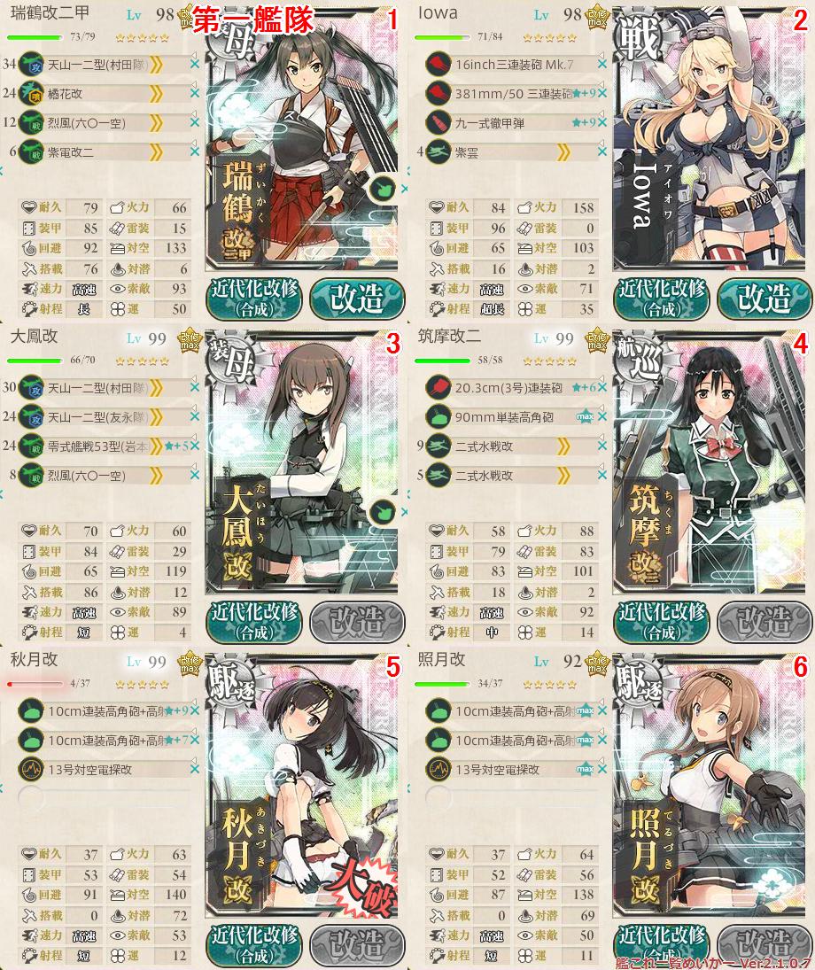 攻略編成_024