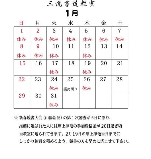 1月カレンダーA4