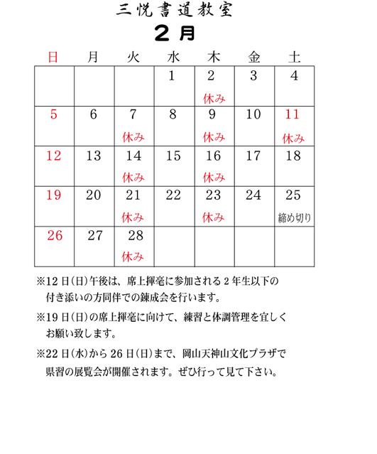 2017_2月カレンダーA4jpg