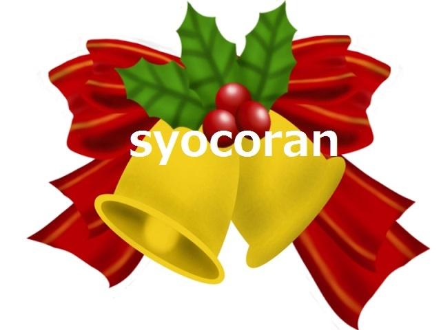 クリスマス①ロゴ有