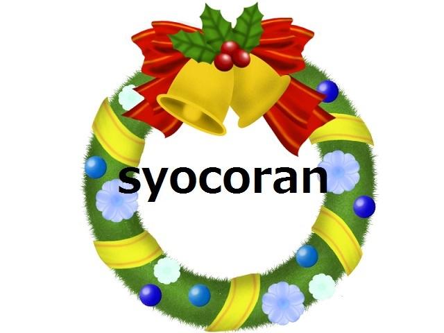 クリスマス②ロゴ有