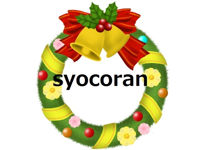 クリスマス③ロゴ有
