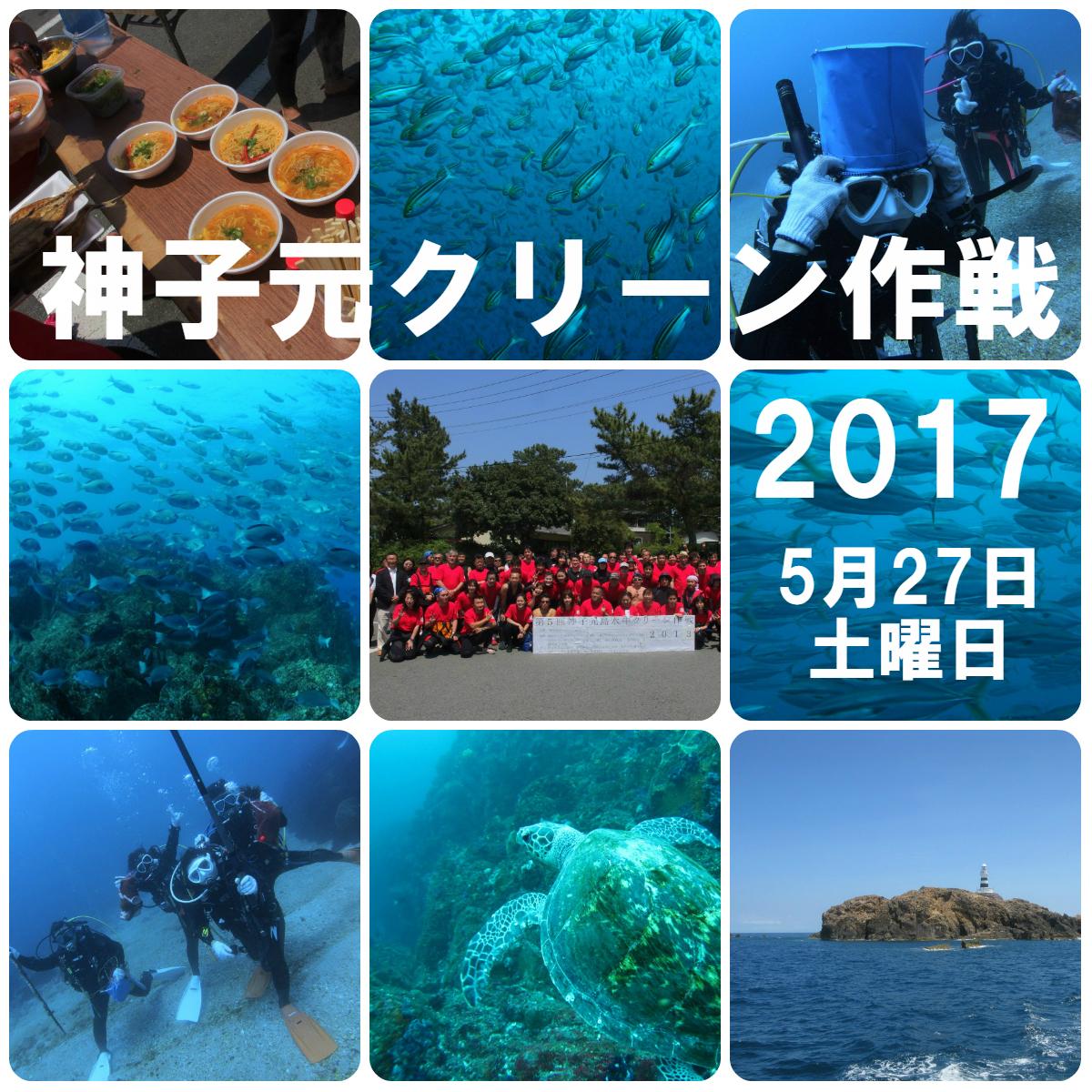 神子元クリーン2017-2