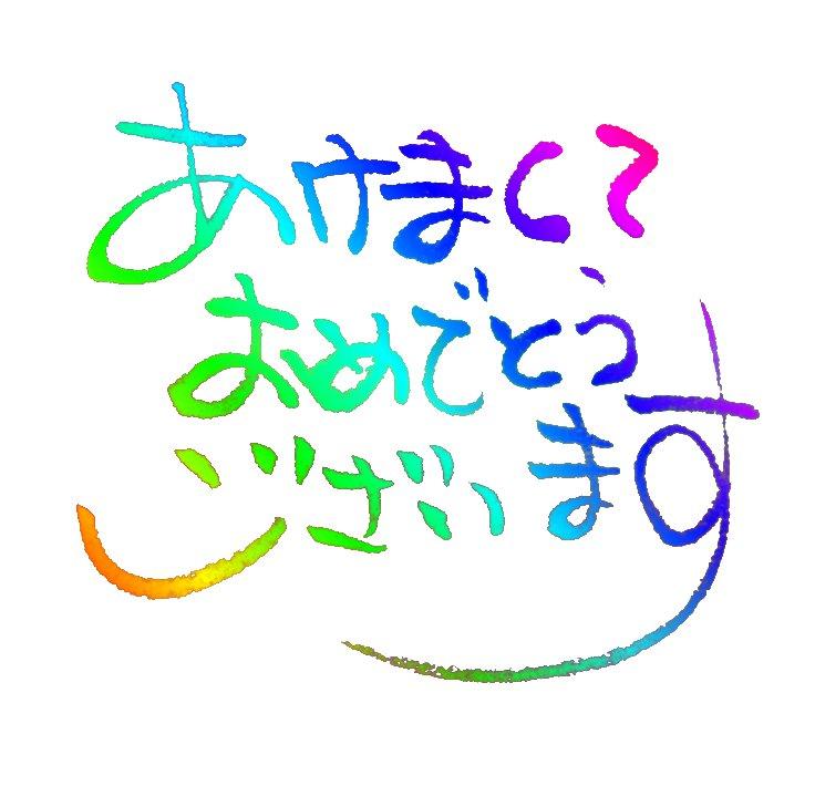 あけおめ012