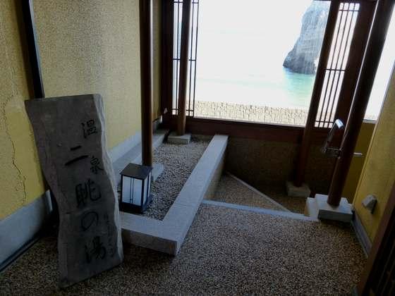 二ツ島観光ホテルのお風呂「二眺の湯」