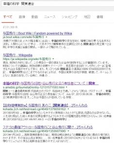 幸福の科学与国秀行=関東連合谷山秀行