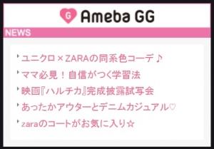 Amebaブログがユニクロ宣伝