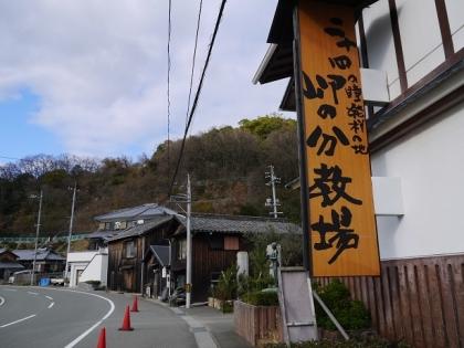 岬の分教場(3)
