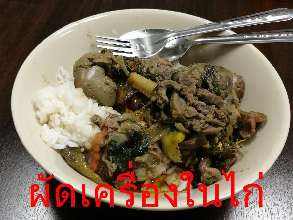 ผัดเครื่องในไก่ タイ料理メニュー