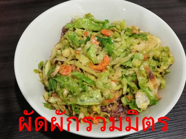 ผัดผักรวมมิตร タイ料理