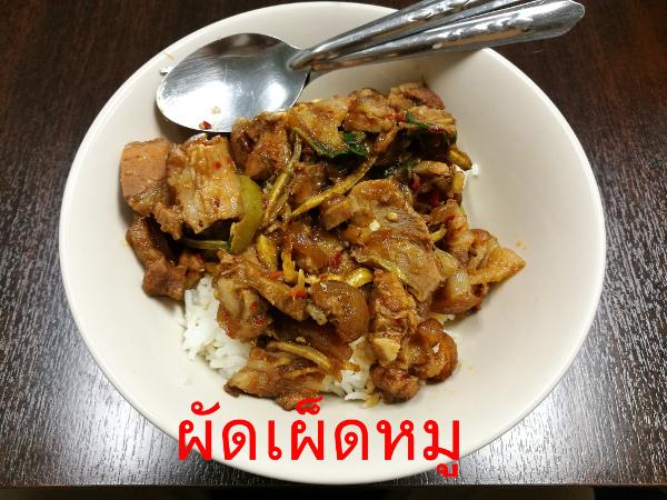 ผัดเผ็ดหมู タイ料理