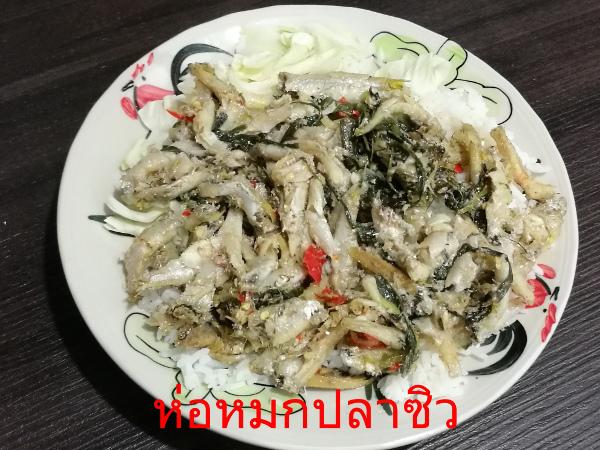 ห่อหมกปลาซิว タイ料理
