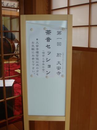 平成28年第1回茶音セッションの看板