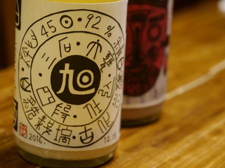 161225新酒 (3)