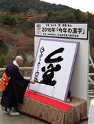 今年の漢字写真