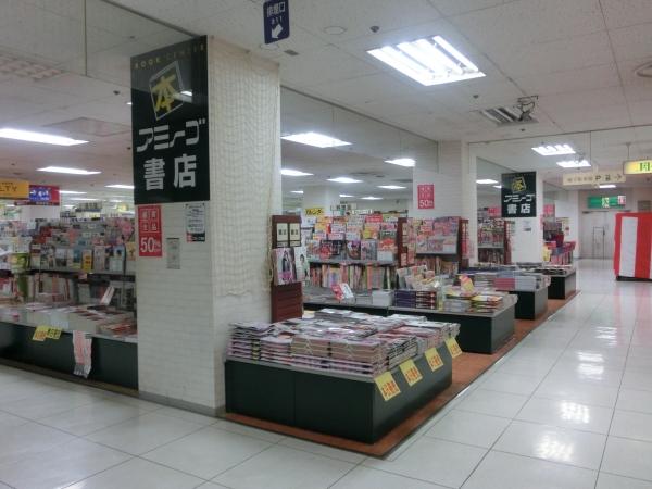3階アミーゴ書店