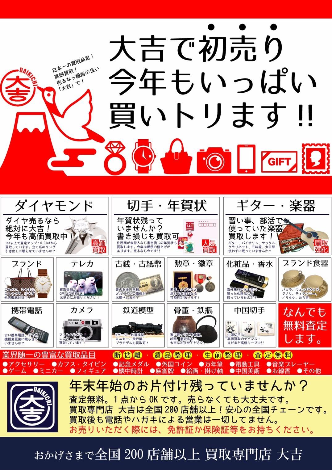 新年初売り 京都市右京区大吉西院店