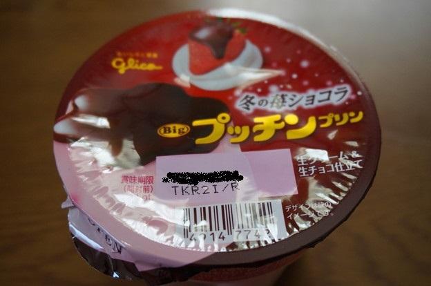 冬の苺ショコラ プッチンプリン
