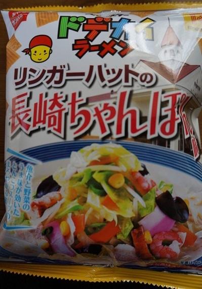 リンガーハットの長崎ちゃんぽん味